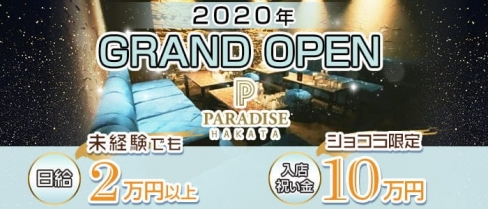 PARADISE 博多駅(パラダイス)【公式求人情報】(中洲キャバクラ)の求人・体験入店情報