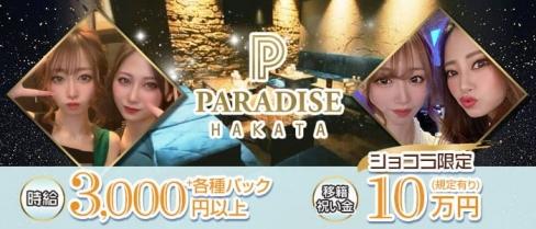 PARADISE 博多駅(パラダイス)【公式求人・体入情報】(中洲キャバクラ)の求人・体験入店情報