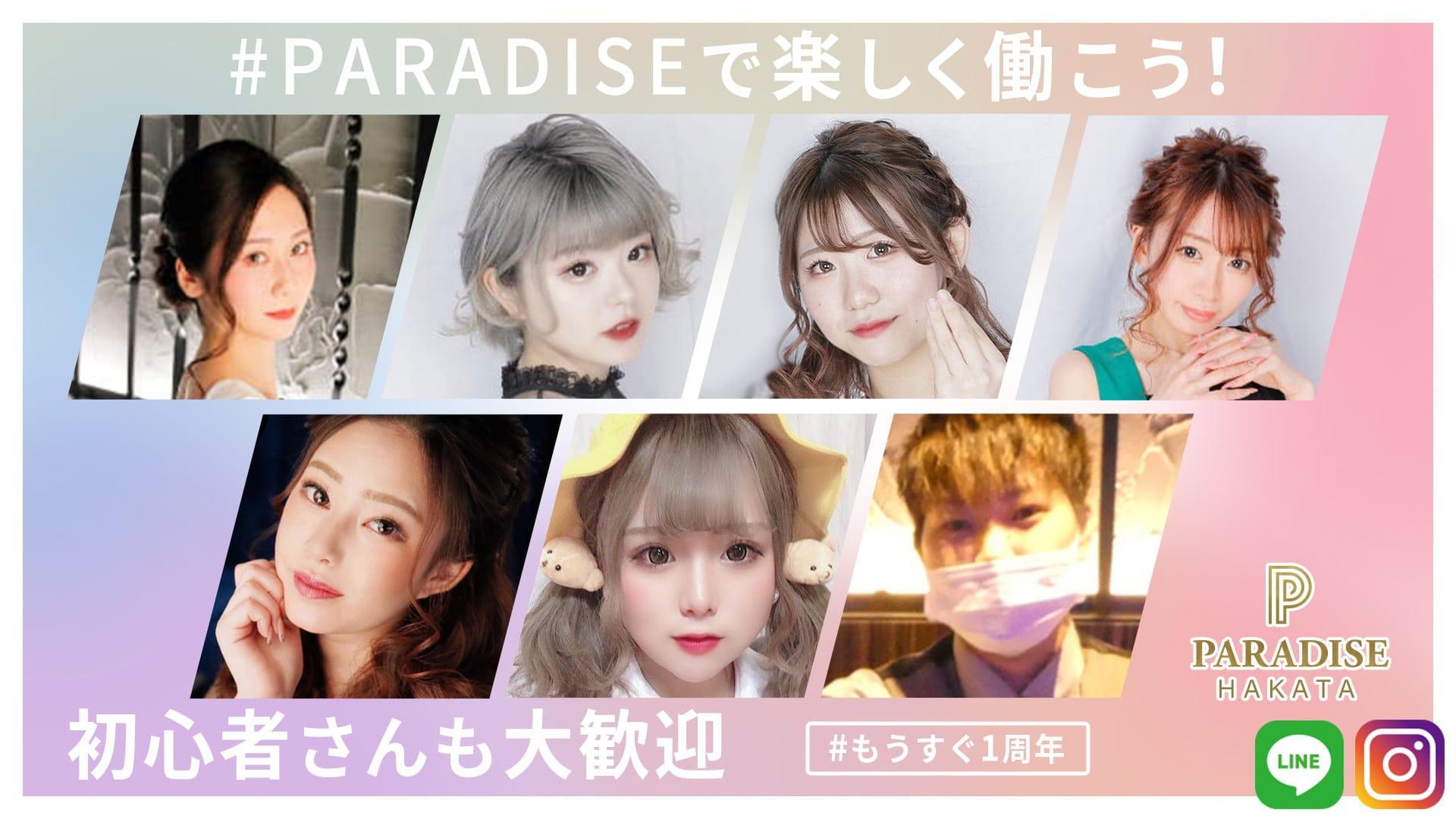 PARADISE 博多駅(パラダイス)【公式求人・体入情報】 博多キャバクラ TOP画像