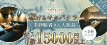 PARADISE 博多駅(パラダイス)【公式求人・体入情報】 バナー