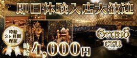 Grand cru(グラン・クリュ)【公式求人・体入情報】 富士キャバクラ 即日体入募集バナー