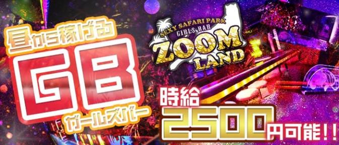 ZoomLand(ズームランド)【公式求人情報】