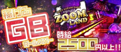 ZoomLand(ズームランド)【公式求人情報】(池袋ガールズバー)の求人・バイト・体験入店情報