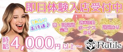 Club Rutile(ルチル)【公式求人情報】(富士キャバクラ)の求人・バイト・体験入店情報