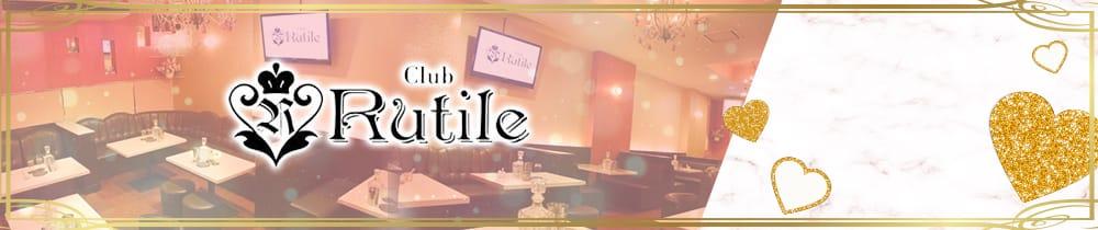 Club Rutile(ルチル) 富士キャバクラ TOP画像