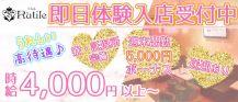 Club Rutile(ルチル)【公式求人情報】 バナー