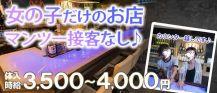 【朝・昼・夜】Girl's Bar LEON(レオン)【公式求人情報】 バナー