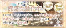Girls bar ARROWS(アローズ)【公式求人・体入情報】 バナー