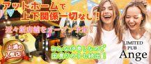 LIMITED PUB Ange(アンジュ)【公式求人情報】 バナー