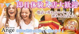 キャバクラ Ange(アンジュ) 土浦キャバクラ 即日体入募集バナー