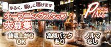 Girls Bar PINC(ピンク)【公式求人情報】 バナー