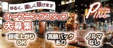 Girls Bar PINC(ピンク)【公式求人情報】(中野ガールズバー)の求人・バイト・体験入店情報