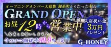 【平井】G-HONEY~ジーハニー~【公式求人情報】 バナー