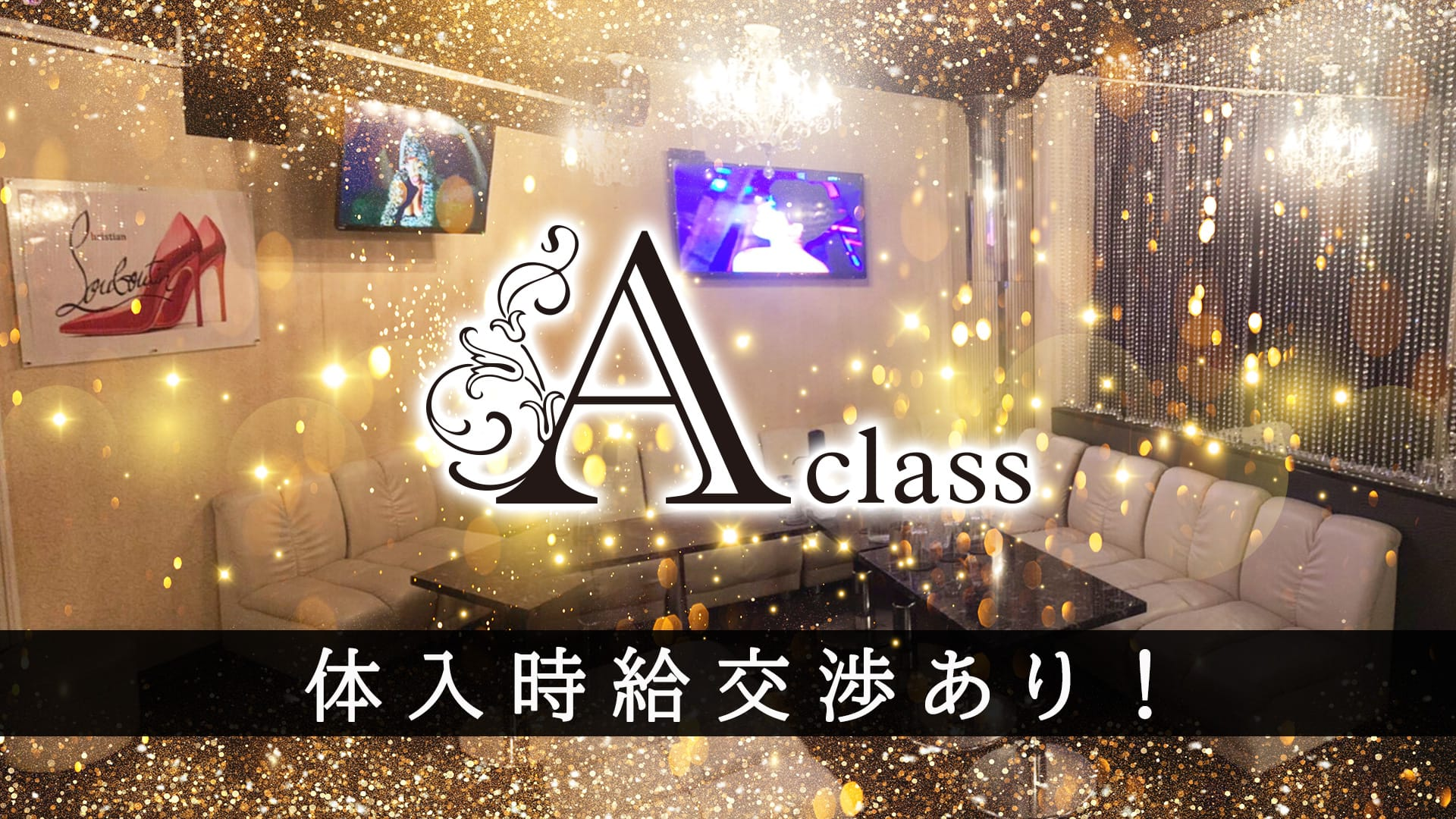 CLUB A-class(エークラス) 甲府キャバクラ TOP画像
