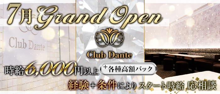 Club Dante(ダンテ) 北新地クラブ バナー