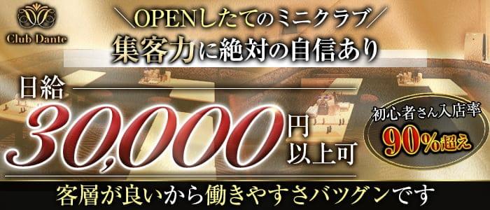Club Dante(ダンテ)【公式求人・体入情報】 北新地クラブ バナー
