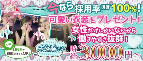 GIRLS LOUNGE М(エム)【公式求人情報】(北千住ガールズラウンジ)の求人・バイト・体験入店情報