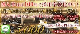 Club Arietta(クラブ アリエッタ)【公式求人情報】