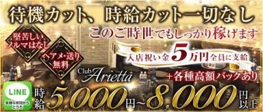 Club Arietta(クラブ アリエッタ)【公式求人・体入情報】(北千住キャバクラ)の求人・バイト・体験入店情報