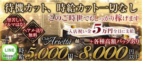 Club Arietta(クラブ アリエッタ)【公式求人・体入情報】(北千住キャバクラ)の求人・体験入店情報