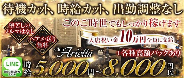 Club Arietta(クラブ アリエッタ)【公式求人・体入情報】 北千住キャバクラ バナー