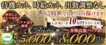 Club Arietta(クラブ アリエッタ)【公式求人・体入情報】 バナー