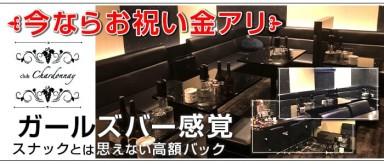 club Chardonnay(シャルドネ)【公式求人情報】(黒崎スナック)の求人・バイト・体験入店情報