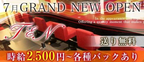 TEN(テン)【公式求人情報】(東加古川ラウンジ)の求人・バイト・体験入店情報