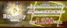 Club Exsully(イクサリー)【公式求人情報】 バナー