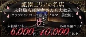 祇園 櫻 倶楽部【公式求人情報】