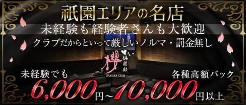 祇園 櫻 倶楽部【公式求人情報】(祇園クラブ)の求人・体験入店情報