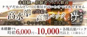 祇園 櫻 倶楽部【公式求人・体入情報】