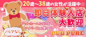 PUB PURE~ピュア~ 茅ヶ崎スナック 即日体入募集バナー
