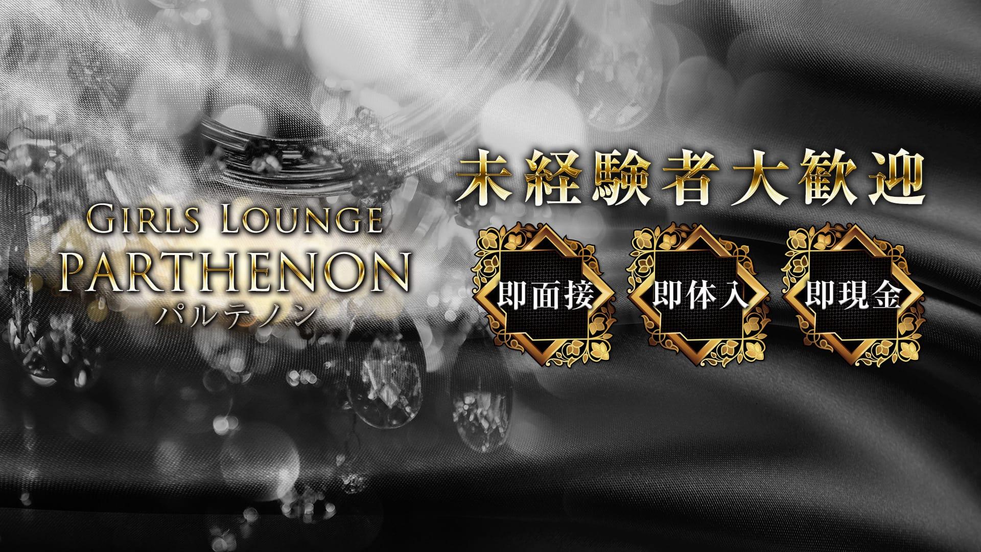 Girls Lounge Parthenon(パルテノン) 南越谷ガールズバー TOP画像