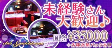 Club Gentildonna~ジェンティルドンナ~【公式求人情報】(平塚キャバクラ)の求人・バイト・体験入店情報