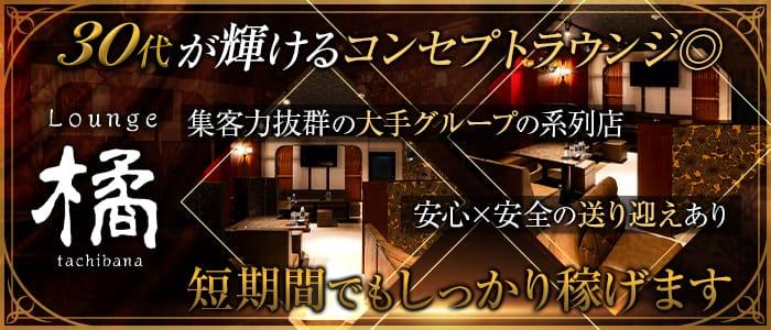 Lounge橘【公式求人・体入情報】 研究学園ラウンジ バナー