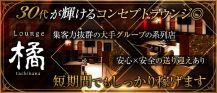Lounge橘【公式求人情報】 バナー