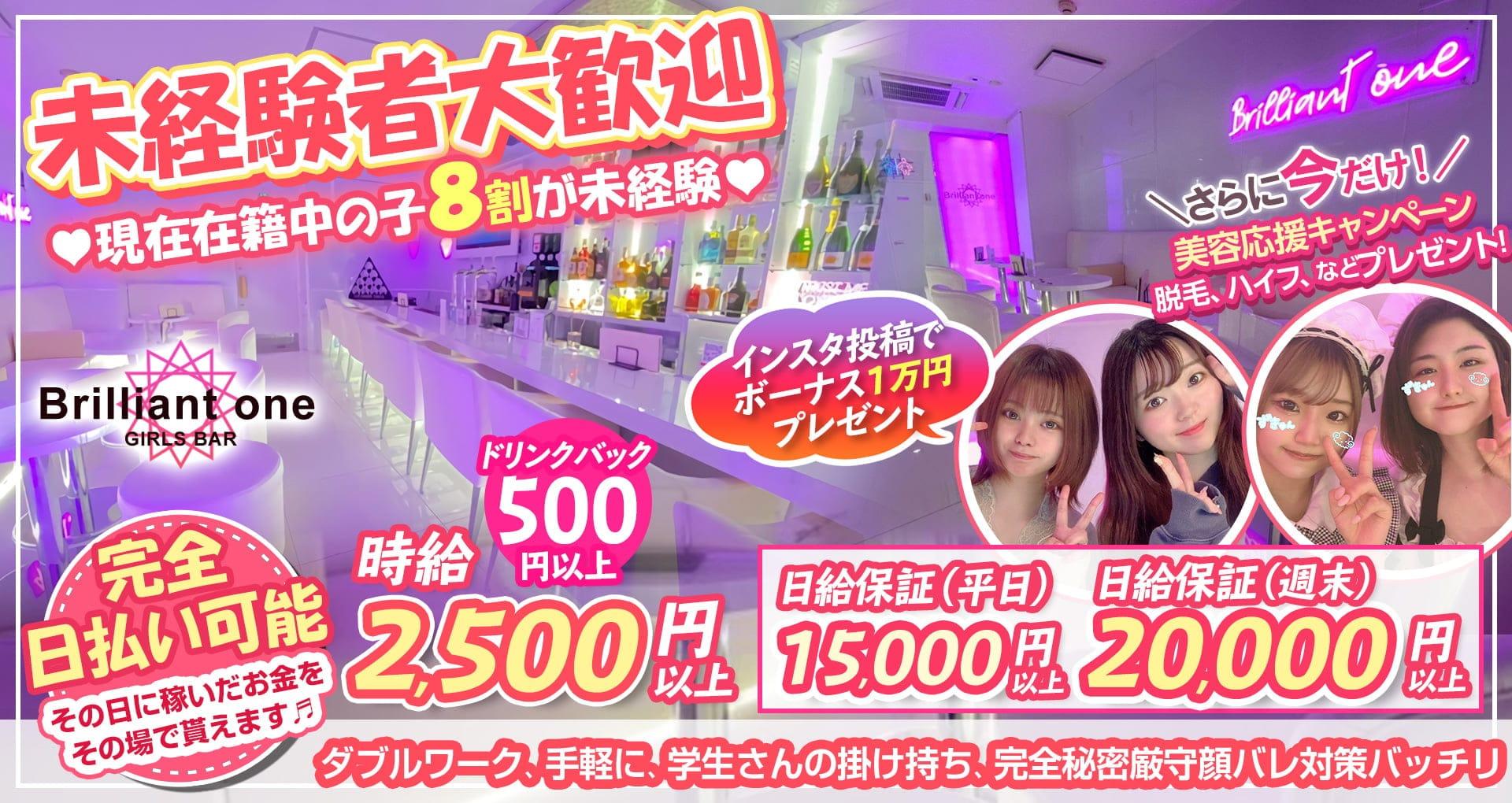 girls bar brilliant one(ブリリアントワン)【公式求人・体入情報】 千葉ガールズバー TOP画像