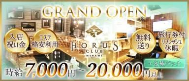CLUB HORUS MINAMI(ホルスミナミ)【公式求人・体入情報】(難波ニュークラブ)の求人・バイト・体験入店情報