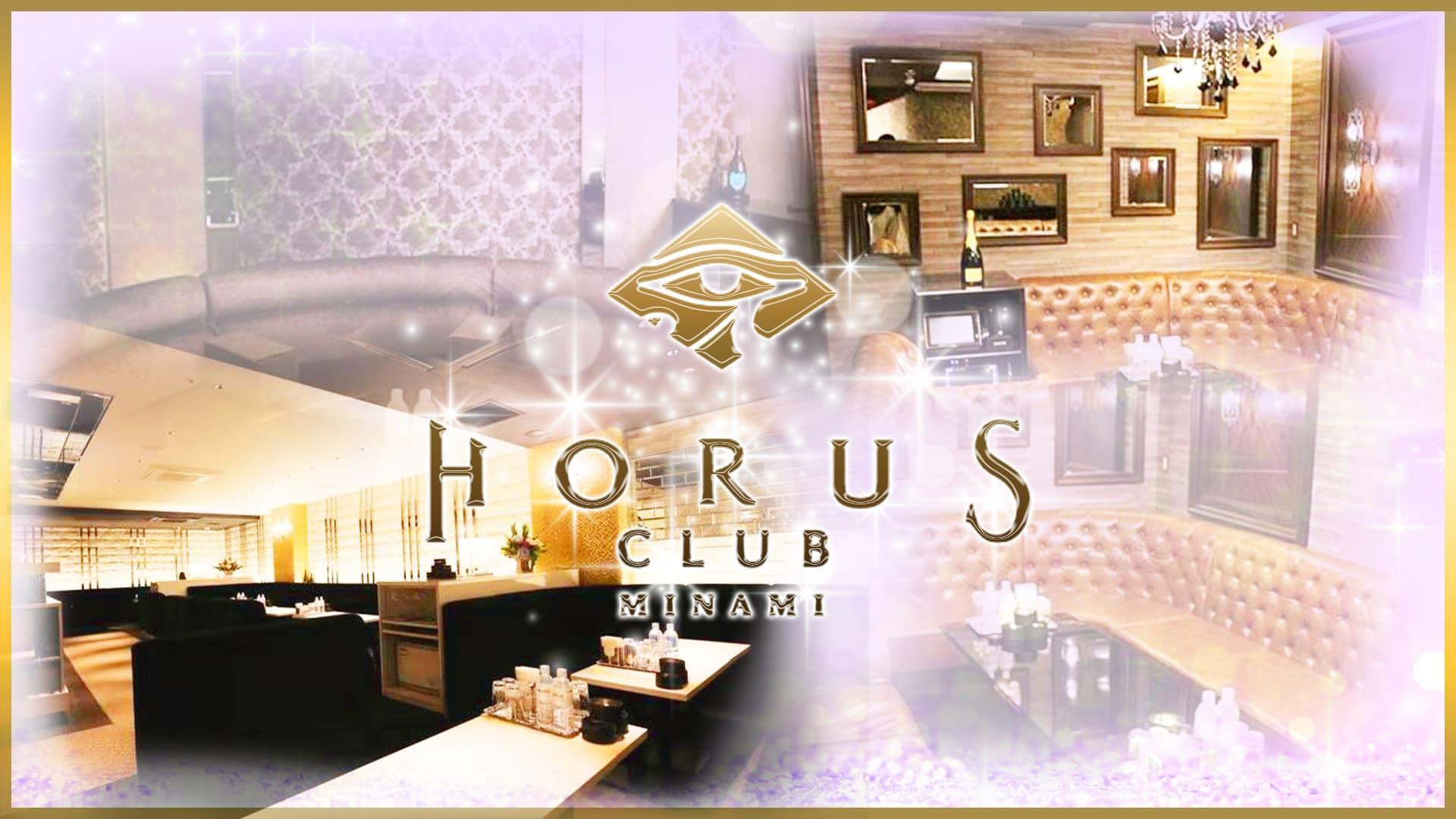 CLUB HORUS MINAMI(ホルスミナミ)【公式求人・体入情報】 難波ニュークラブ TOP画像