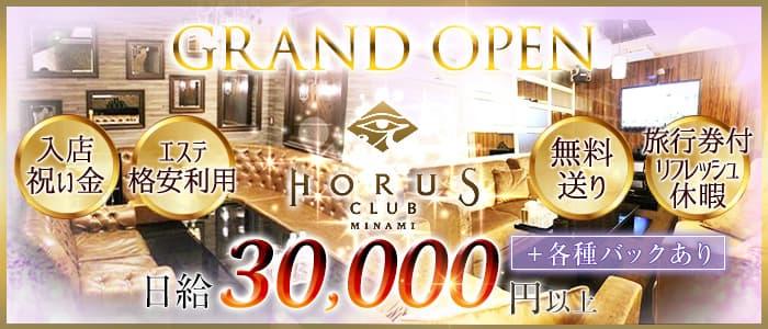 CLUB HORUS MINAMI(ホルスミナミ)【公式求人・体入情報】 難波ニュークラブ バナー