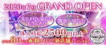 Girls bar Grand Star - グラスタ -【公式求人情報】 バナー
