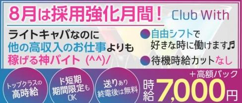 Club With(ウィズ)【公式求人・体入情報】(梅田キャバクラ)の求人・体験入店情報