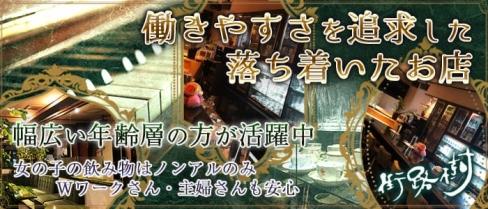 ピアノパブ 街路樹【公式求人情報】(薬院スナック)の求人・バイト・体験入店情報
