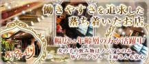 ピアノパブ 街路樹【公式求人情報】 バナー