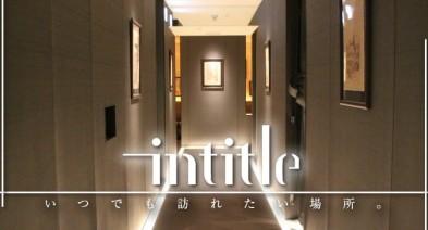 intitle~インタイトル~