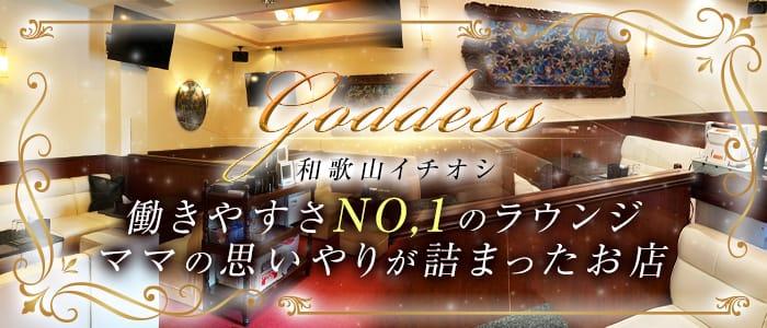 Goddess(ゴッデス) 和歌山ラウンジ バナー
