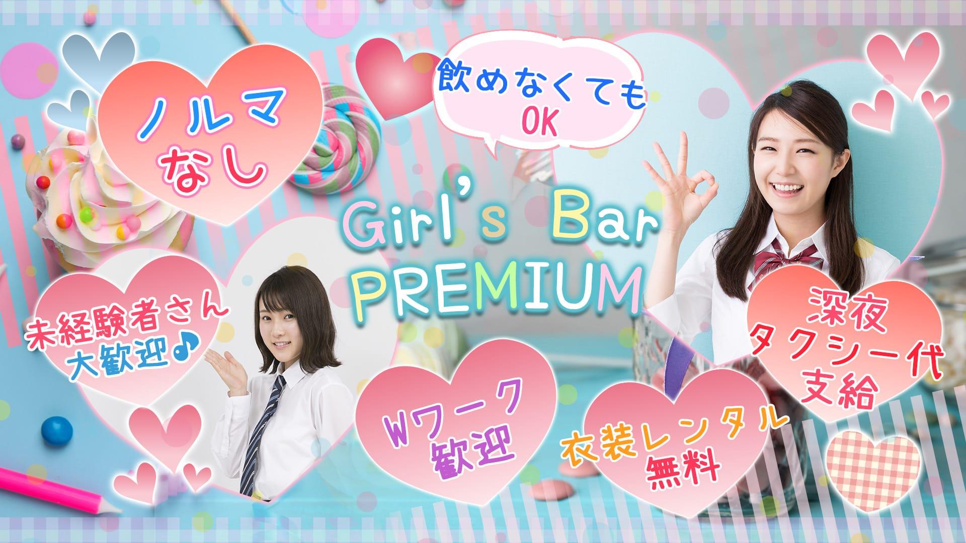 Girl's Bar PREMIUM(プレミアム)  蒲田ガールズバー TOP画像