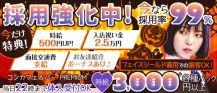 コンカフェ&バー PREMIUM(プレミアム) 【公式求人・体入情報】 バナー