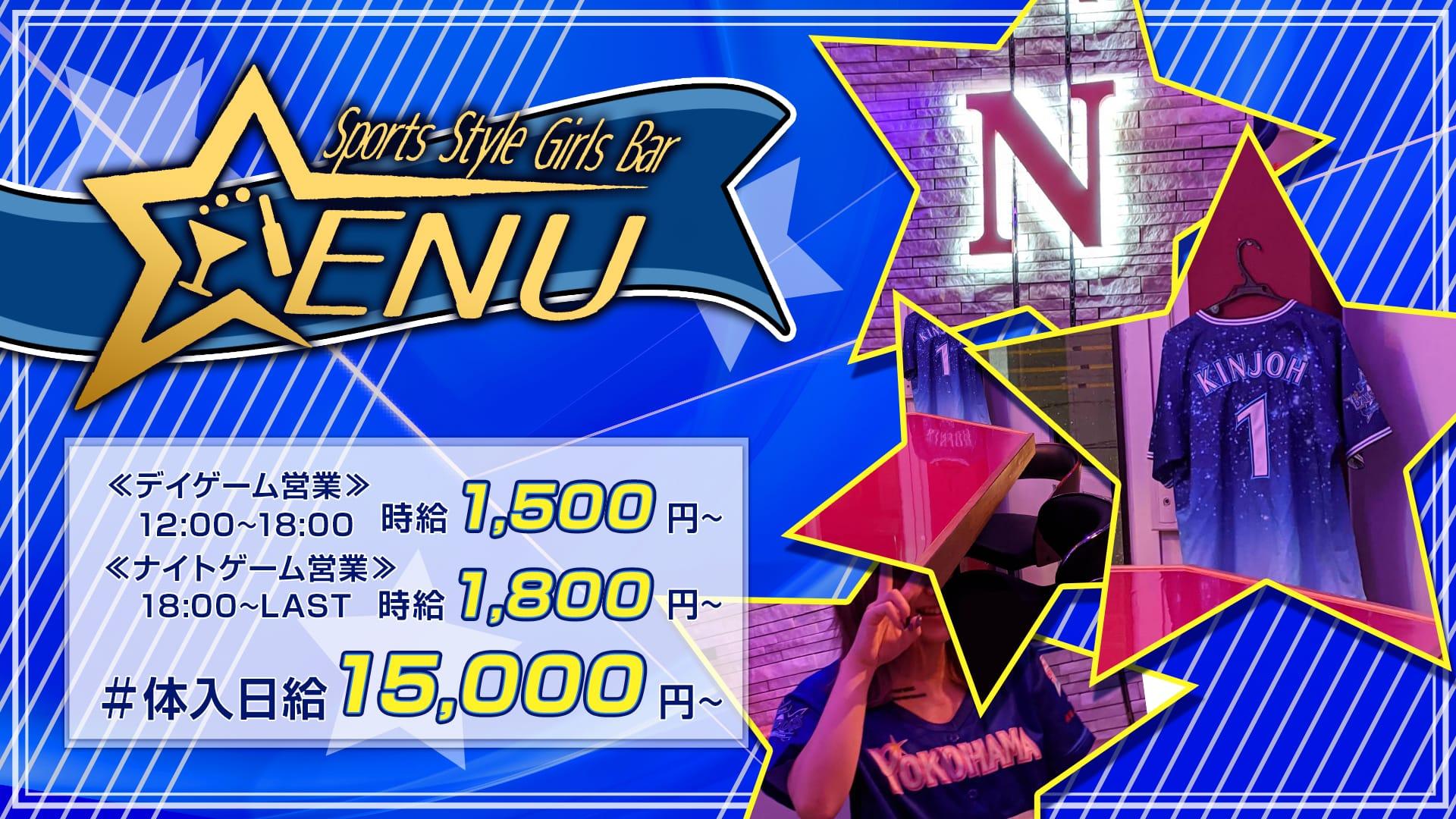 【朝・昼・夜】Sporty Style Bar ENU(エヌ) 関内ガールズバー TOP画像